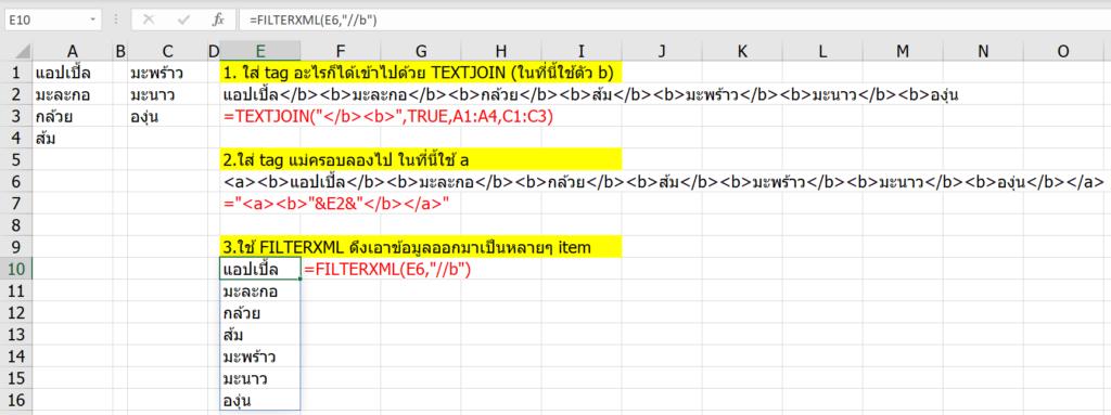 รวมสูตร Excel พิศดาร แปลกจริง เจ๋งจัง 13