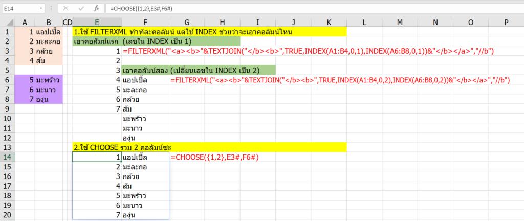 รวมสูตร Excel พิศดาร แปลกจริง เจ๋งจัง 14