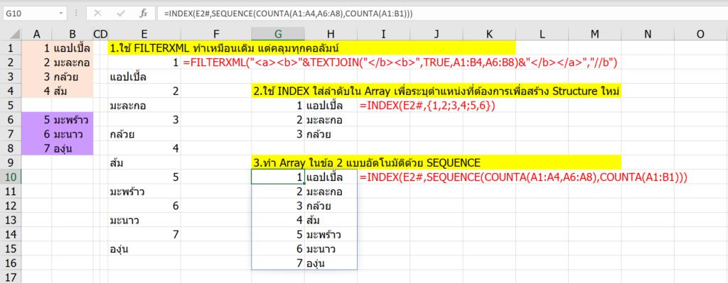 รวมสูตร Excel พิศดาร แปลกจริง เจ๋งจัง 16