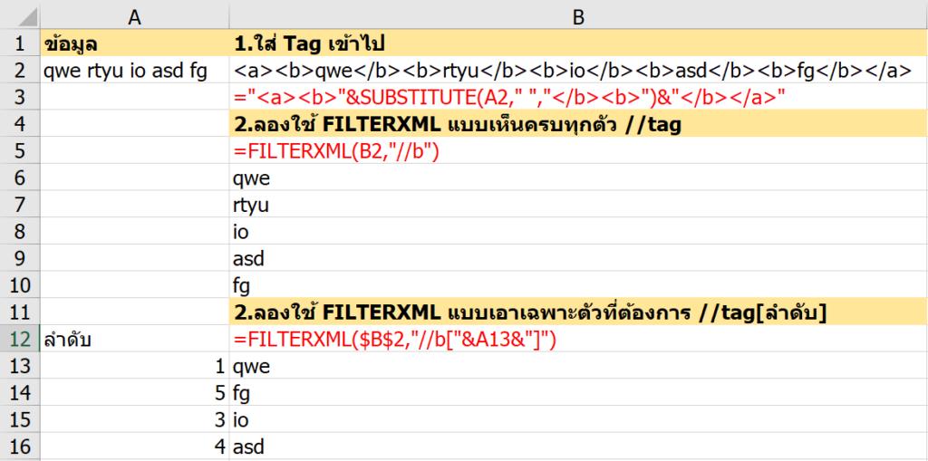 รวมสูตร Excel พิศดาร แปลกจริง เจ๋งจัง 17