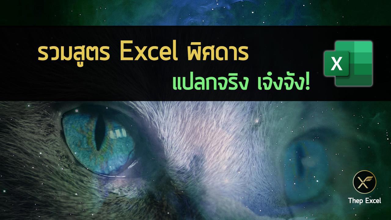 รวมสูตร Excel พิศดาร แปลกจริง เจ๋งจัง