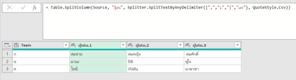 เทคนิคแก้สูตร M Code ให้ Power Query ทำงานได้ดั่งใจ 5