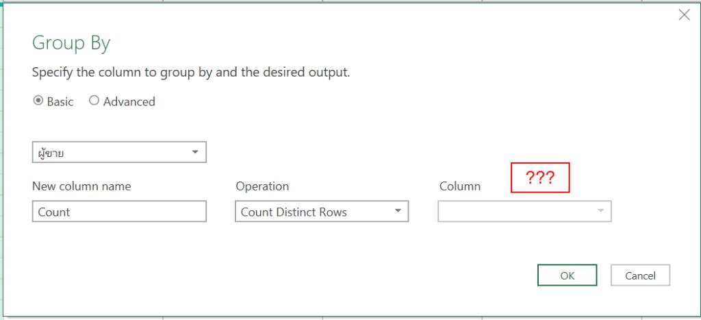เทคนิคแก้สูตร M Code ให้ Power Query ทำงานได้ดั่งใจ 15