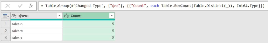 เทคนิคแก้สูตร M Code ให้ Power Query ทำงานได้ดั่งใจ 16