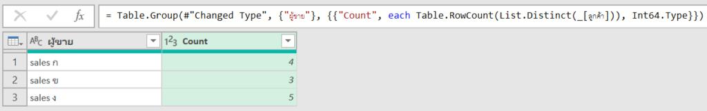 เทคนิคแก้สูตร M Code ให้ Power Query ทำงานได้ดั่งใจ 17