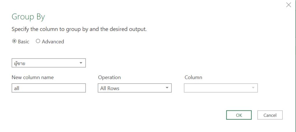เทคนิคแก้สูตร M Code ให้ Power Query ทำงานได้ดั่งใจ 8