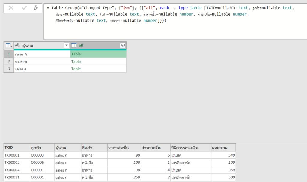 เทคนิคแก้สูตร M Code ให้ Power Query ทำงานได้ดั่งใจ 9