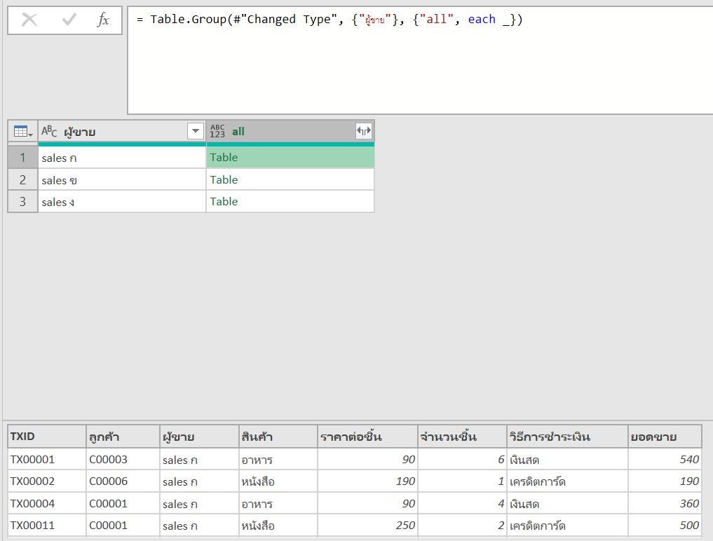 เทคนิคแก้สูตร M Code ให้ Power Query ทำงานได้ดั่งใจ 10