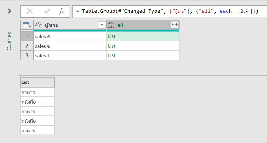 เทคนิคแก้สูตร M Code ให้ Power Query ทำงานได้ดั่งใจ 11
