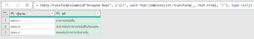เทคนิคแก้สูตร M Code ให้ Power Query ทำงานได้ดั่งใจ 14