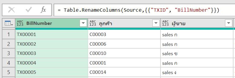 เทคนิคแก้สูตร M Code ให้ Power Query ทำงานได้ดั่งใจ 20