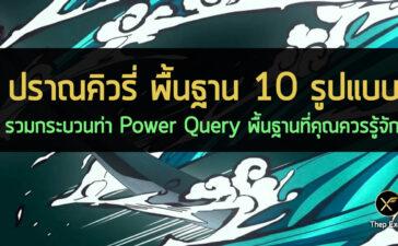 Power Query Basic พื้นฐาน ปราณคิวรี่