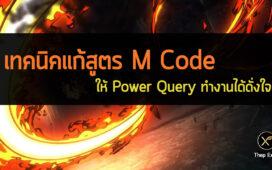 adjust m code power query