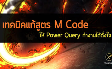 adjust m code power query