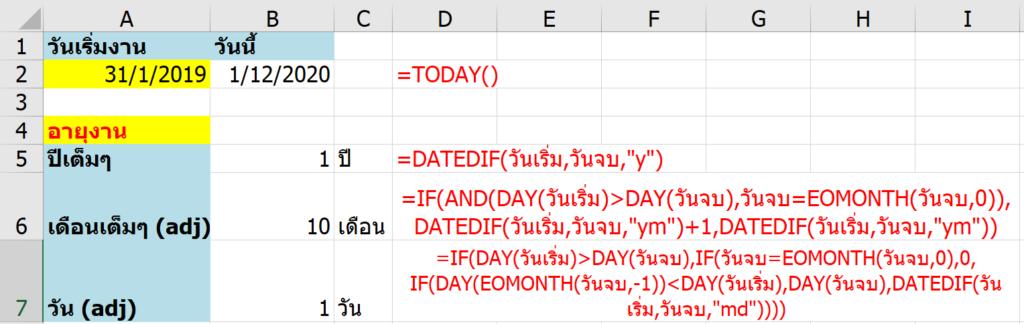 อธิบายการทำงาน DATEDIF ใน Excel และแนวทางแก้ไขให้ได้ผลลัพธ์ดั่งใจ 18