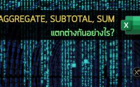 aggregate subtotal sum