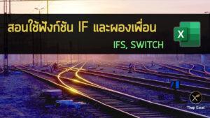 if ifs switch