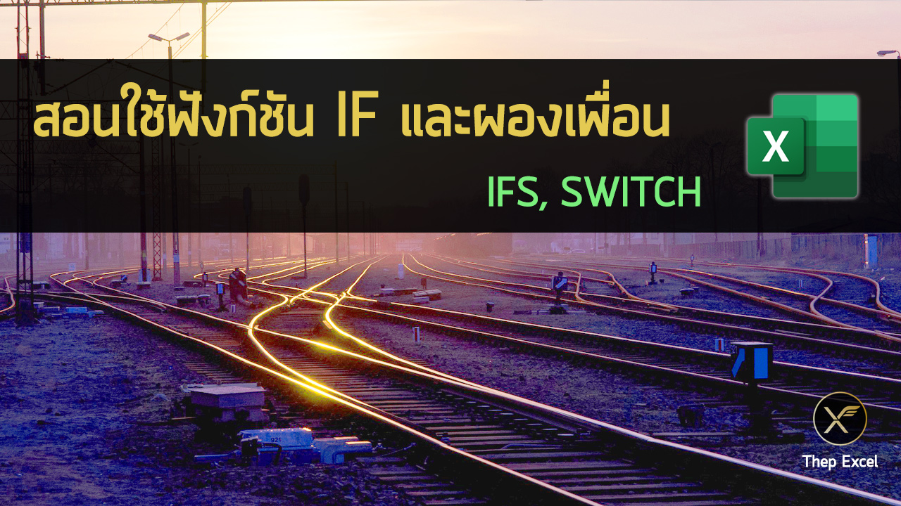if ifs switch