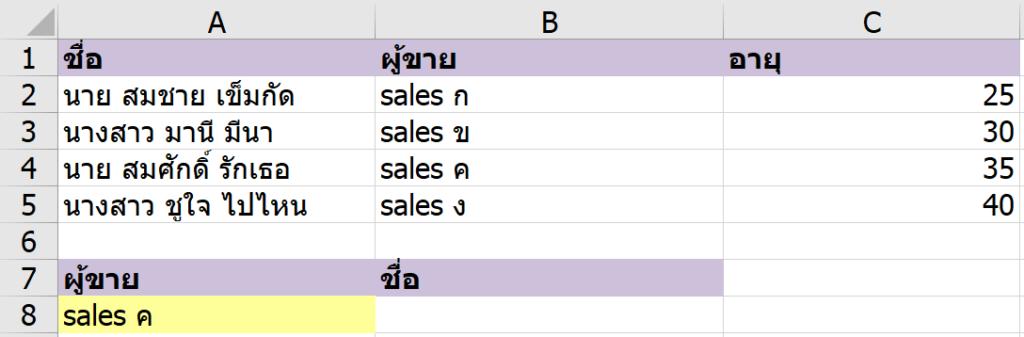 สอนใช้ INDEX + MATCH แบบสั้นๆ เท่าที่จำเป็น (แถม XLOOKUP) 2