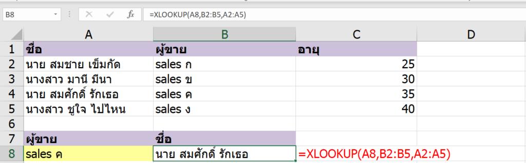สอนใช้ INDEX + MATCH แบบสั้นๆ เท่าที่จำเป็น (แถม XLOOKUP) 3