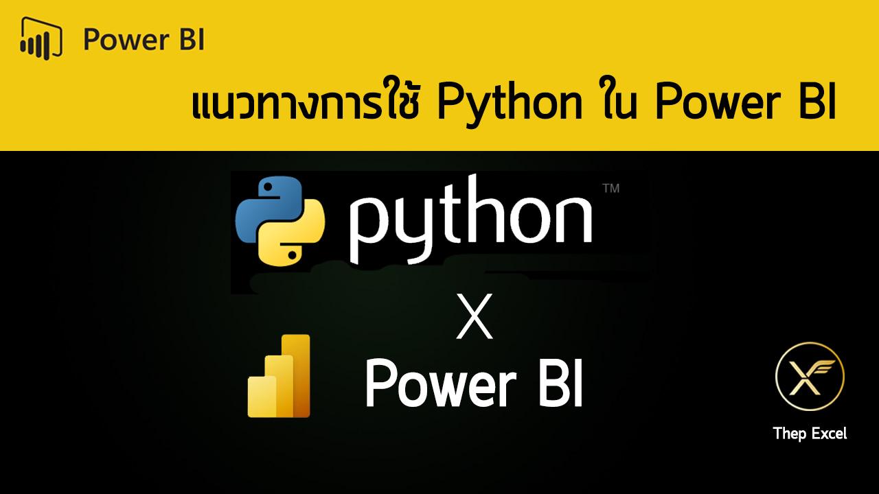แนวทางการใช้ Python ใน Power BI