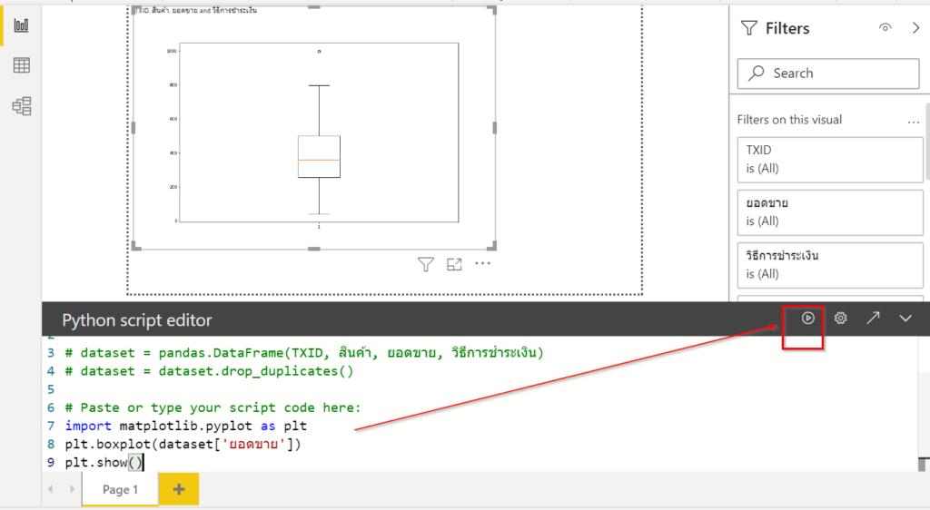 แนวทางการใช้ Python ใน Power BI 6
