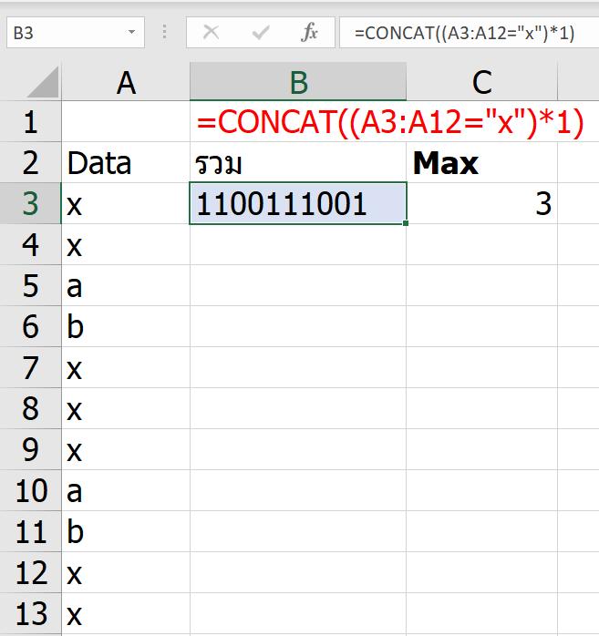 วิธีหาจำนวน และตำแหน่งที่เกิดค่าที่เราต้องการแบบต่อเนื่องกันมากที่สุด (Consecutive Value) 10