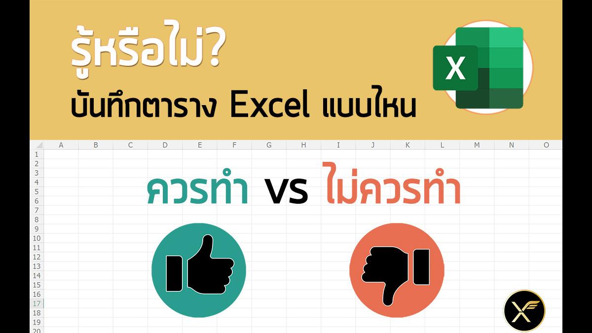 การออกแบบตารางบันทึกข้อมูลที่ดีใน Excel