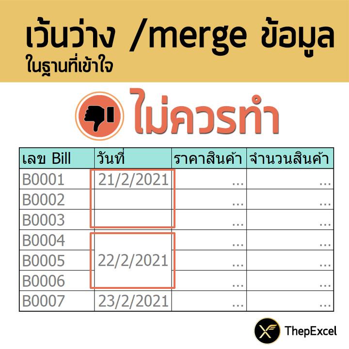 การออกแบบตารางบันทึกข้อมูลที่ดีใน Excel (ลักษณะของ Database ที่ถูกต้อง) 5