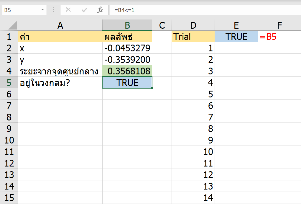 สอนทำ Simulation ใน Excel เพื่อประมาณค่า Pi 8
