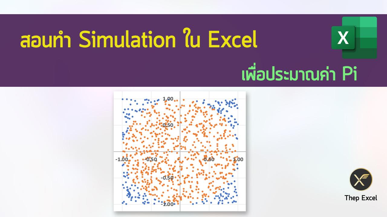สอนทำ Simulation ใน Excel เพื่อประมาณค่า Pi