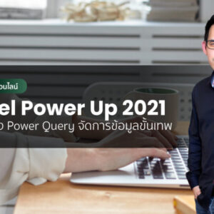 excel power up skilllane