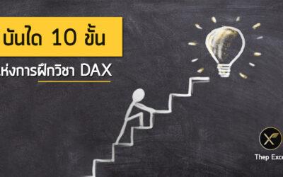 บันได 10 ขั้น แห่งการฝึกวิชา DAX