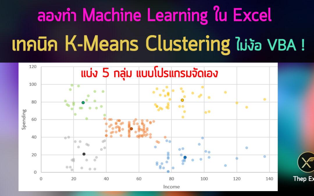 ลองทำ Machine Learning ใน Excel เทคนิค K-Means Clustering  แบบไม่ง้อ VBA