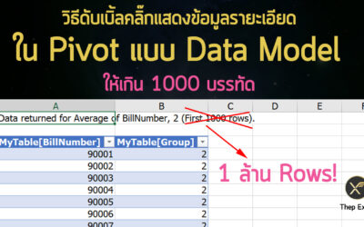 วิธีดับเบิ้ลคลิ๊กแสดงข้อมูลรายะเอียดใน Pivot แบบ Data Model ให้เกิน 1000 บรรทัด