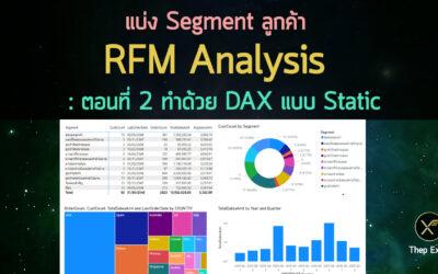 แบ่ง Segment ลูกค้าด้วย RFM Analysis : ตอนที่ 2 ทำด้วย DAX แบบ Static