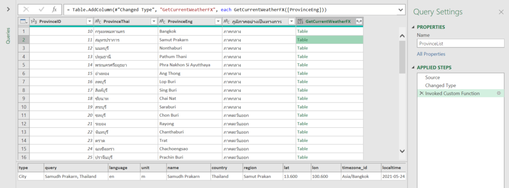 วิธีใช้ Power Query ดึงข้อมูลจาก Web API : ตอนที่ 1 23