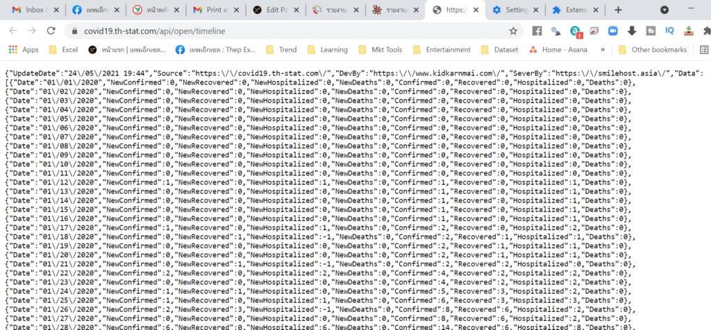 วิธีใช้ Power Query ดึงข้อมูลจาก Web API : ตอนที่ 1 1