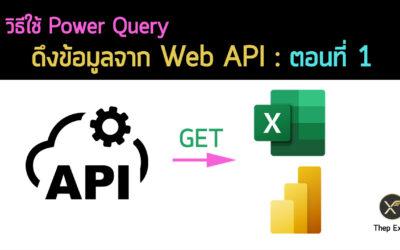 วิธีใช้ Power Query ดึงข้อมูลจาก Web API : ตอนที่ 1