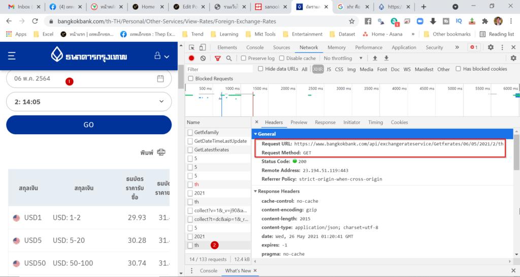 วิธีใช้ Power Query ดึงข้อมูลจาก Web API : ตอนที่ 3 10