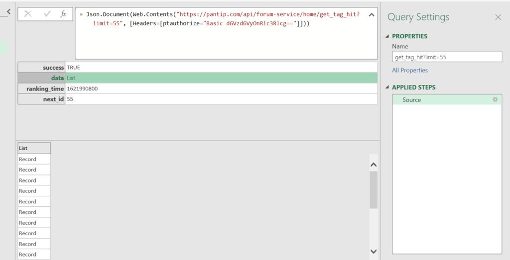 วิธีใช้ Power Query ดึงข้อมูลจาก Web API : ตอนที่ 3 17