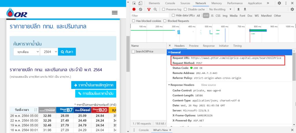 วิธีใช้ Power Query ดึงข้อมูลจาก Web API : ตอนที่ 3 20