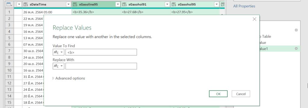 วิธีใช้ Power Query ดึงข้อมูลจาก Web API : ตอนที่ 3 24