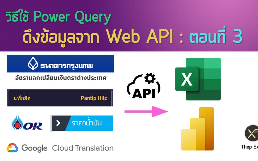 power query web api