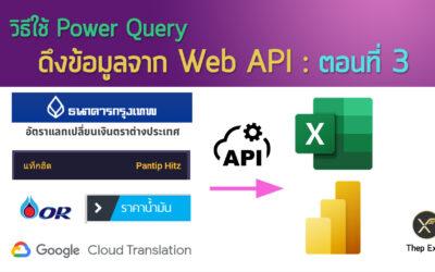 วิธีใช้ Power Query ดึงข้อมูลจาก Web API : ตอนที่ 3