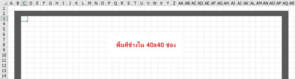 มาสร้าง Simulation ชื่อว่า Conway's Game of Life ใน Excel กัน 2