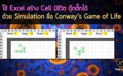 มาสร้าง Simulation ชื่อว่า Conway's Game of Life ใน Excel กัน