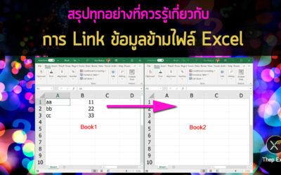 สรุปทุกอย่างที่ควรรู้เกี่ยวกับการ Link ข้อมูลข้ามไฟล์ Excel