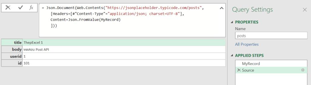 วิธีใช้ Power Query ดึงข้อมูลจาก Web API : ตอนที่ 2 2