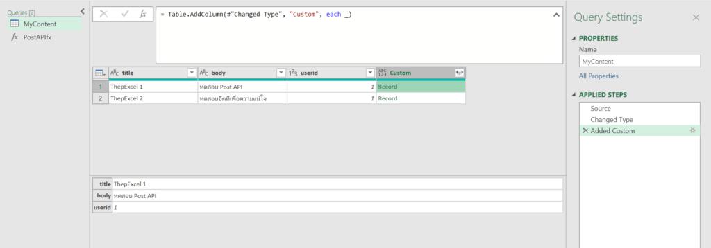 วิธีใช้ Power Query ดึงข้อมูลจาก Web API : ตอนที่ 2 6
